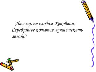 Почему, по словам Коковани, Серебряное копытце лучше искать зимой?