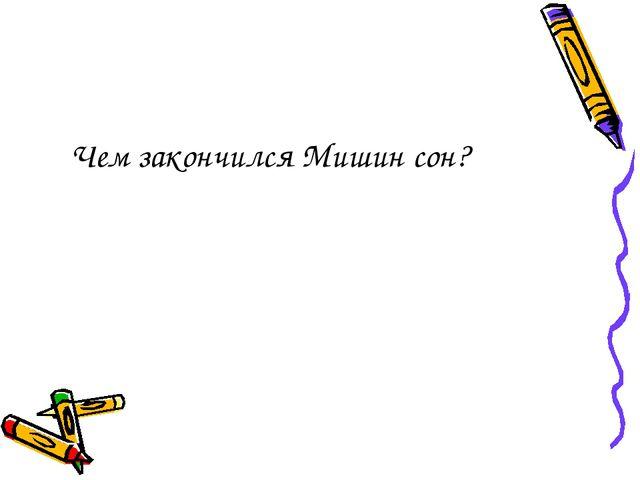 Чем закончился Мишин сон?