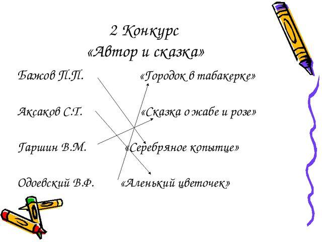 2 Конкурс «Автор и сказка» Бажов П.П. «Городок в табакерке» Аксаков С.Т. «С...