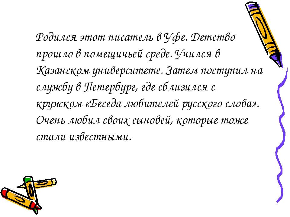 Родился этот писатель в Уфе. Детство прошло в помещичьей среде. Учился в Каз...