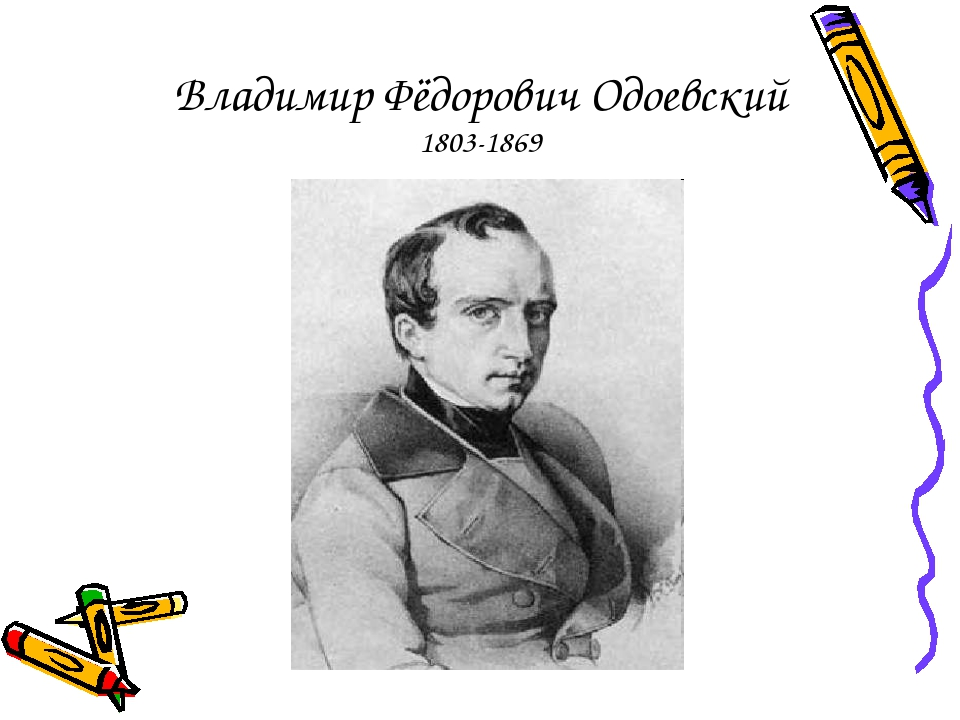 Владимир Фёдорович Одоевский 1803-1869