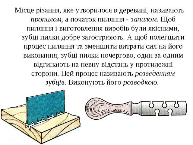 Місце різання, яке утворилося в деревині, називають пропилом, а початок пилян...