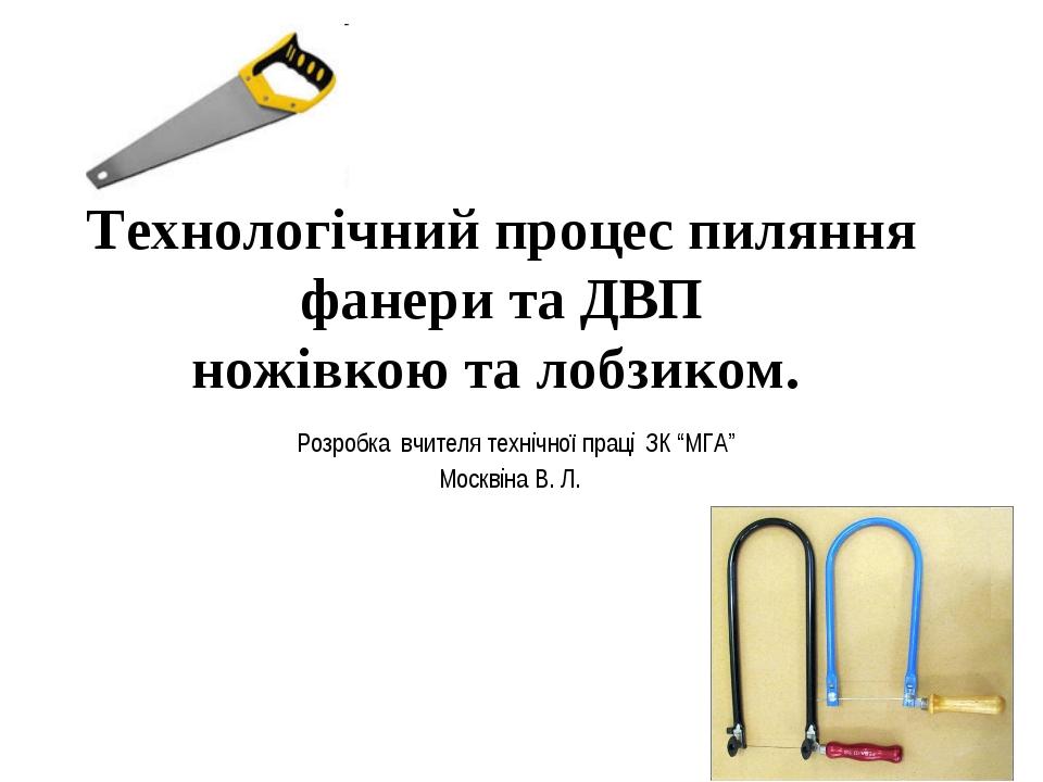 Технологічний процес пиляння фанери та ДВП ножівкою та лобзиком. Розробка вчи...