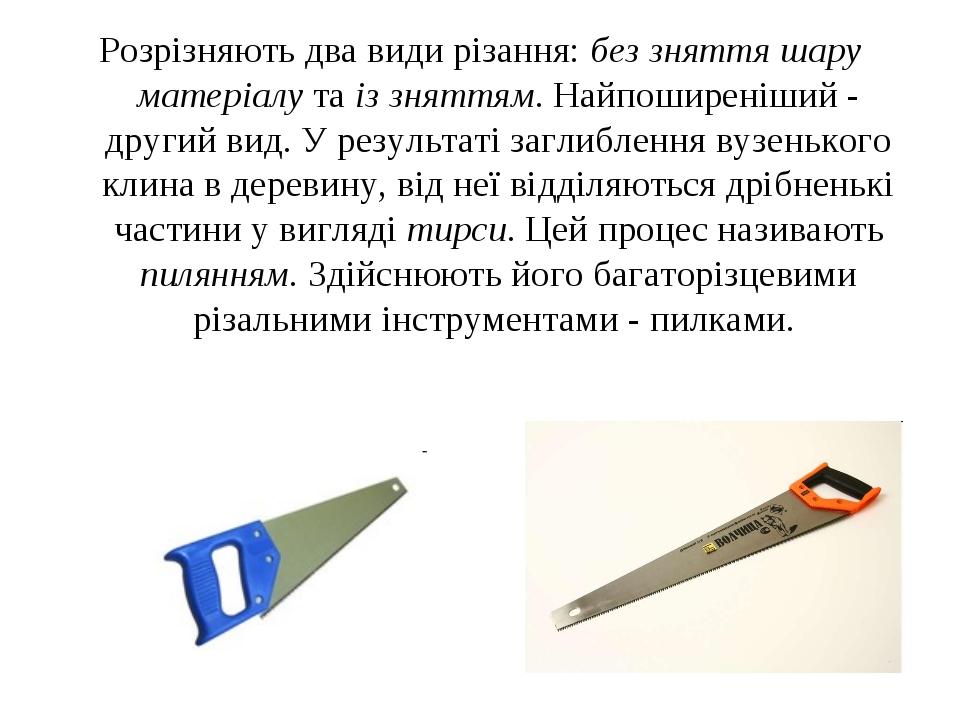 Розрізняють два види різання: без зняття шару матеріалу та із зняттям. Найпош...
