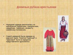 Девичья рубаха крестьянки Народная одежда различалась по назначению (буднична