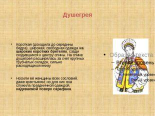 Душегрея Короткая (доходила до середины бедра), широкая, свободная одежда на