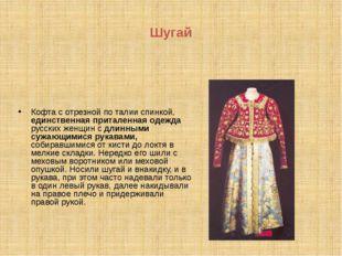 Шугай Кофта с отрезной по талии спинкой, единственная приталенная одежда русс