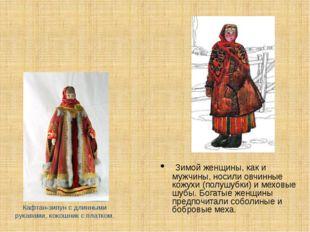 Зимой женщины, как и мужчины, носили овчинные кожухи (полушубки) и меховые ш