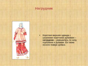 Нагрудник Короткая верхняя одежда с широкими короткими рукавами – нагрудник –