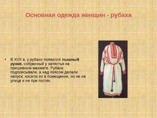 Основная одежда женщин - рубаха В XVII в. y рубахи появился пышный рукав, соб