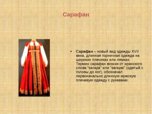 Сарафан Сарафан – новый вид одежды XVII века, длинная горничная одежда на шир