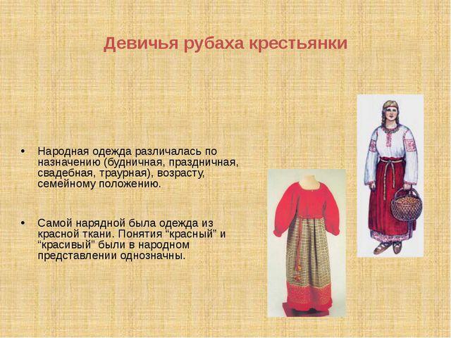 Девичья рубаха крестьянки Народная одежда различалась по назначению (буднична...