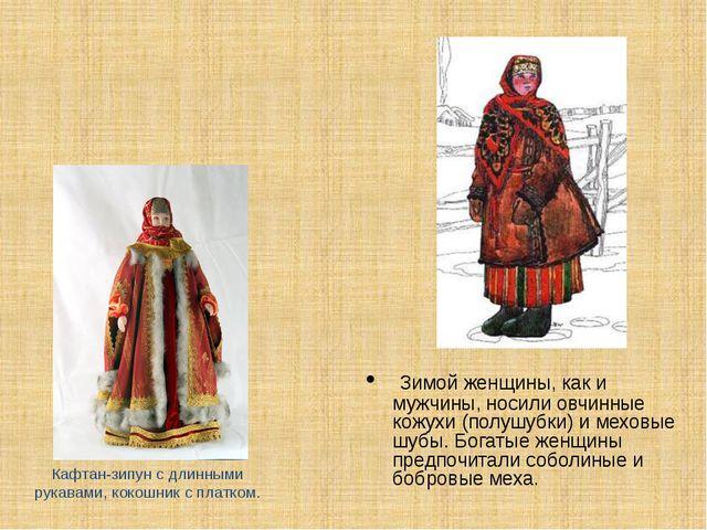 Зимой женщины, как и мужчины, носили овчинные кожухи (полушубки) и меховые ш...