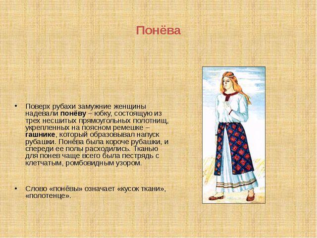 Понёва Поверх рубахи замужние женщины надевали понёву – юбку, состоящую из тр...