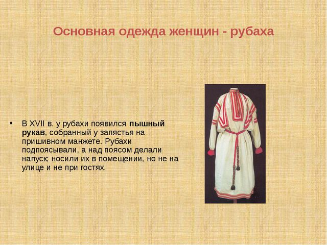Основная одежда женщин - рубаха В XVII в. y рубахи появился пышный рукав, соб...
