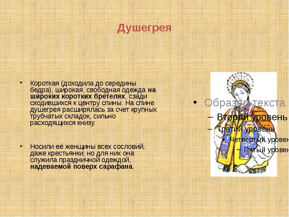 Душегрея Короткая (доходила до середины бедра), широкая, свободная одежда на...