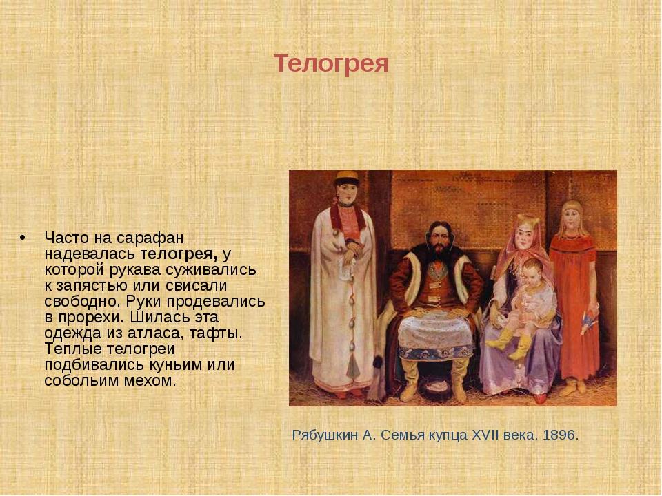Телогрея Часто на сарафан надевалась телогрея, у которой рукава суживались к...