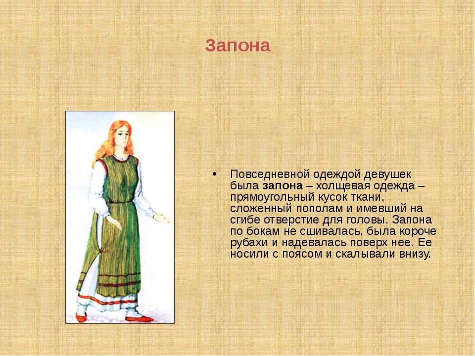 Запона Повседневной одеждой девушек была запона – холщевая одежда – прямоугол...