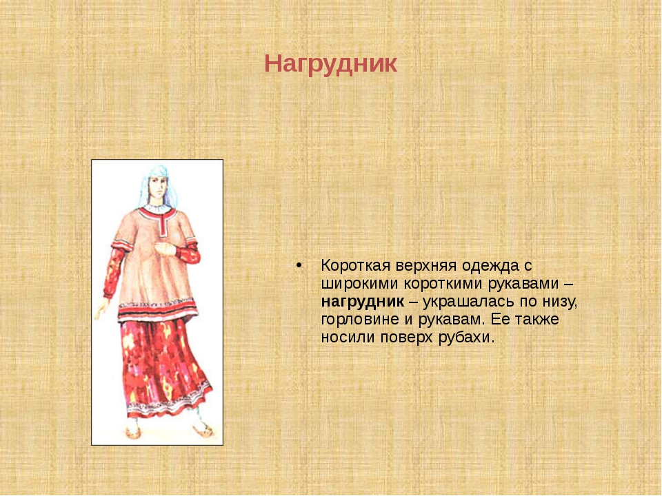 Нагрудник Короткая верхняя одежда с широкими короткими рукавами – нагрудник –...