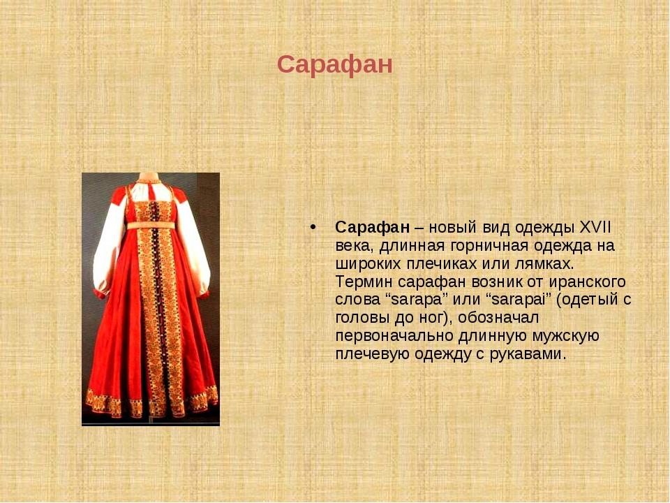 Сарафан Сарафан – новый вид одежды XVII века, длинная горничная одежда на шир...