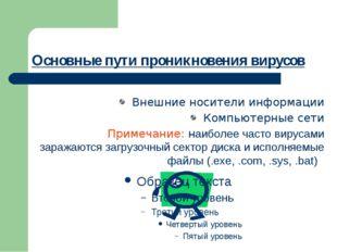 Признаки появления вирусов Медленная работа ПК Исчезновение файлов и каталого