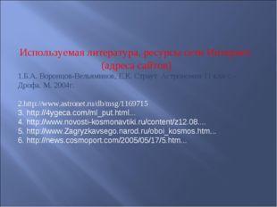 Используемая литература, ресурсы сети Интернет. (адреса сайтов) 1.Б.А. Воронц