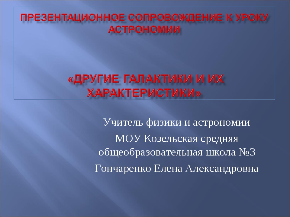 Учитель физики и астрономии МОУ Козельская средняя общеобразовательная школа...