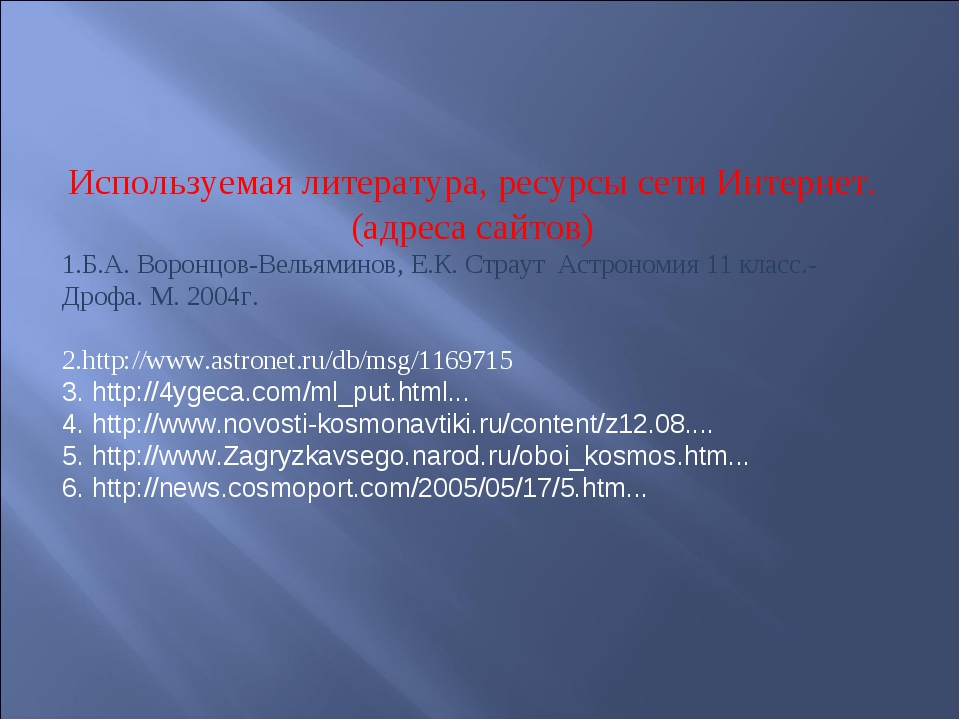 Используемая литература, ресурсы сети Интернет. (адреса сайтов) 1.Б.А. Воронц...