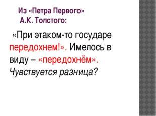 Из «Петра Первого» А.К. Толстого: «При этаком-то государе передохнем!». Имел