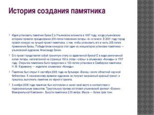 История создания памятника Идея установить памятник букве Ё в Ульяновске возн