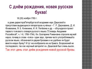 С днём рождения, новая русская буква! 18 (29) ноября 1783 г. в доме директора