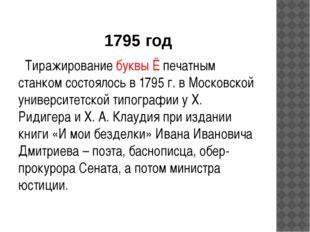 1795 год Тиражирование буквы Ё печатным станком состоялось в 1795 г. в Москов