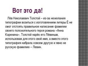 Вот это да! Лёв Николаевич Толстой – из-за нежелания типографии возиться с и