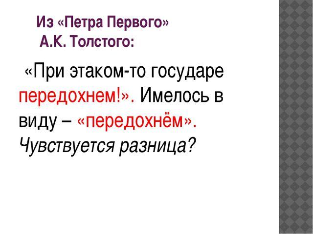Из «Петра Первого» А.К. Толстого: «При этаком-то государе передохнем!». Имел...