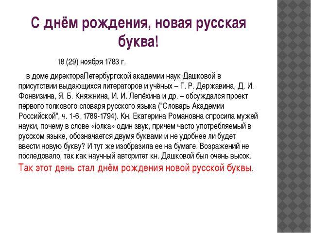 С днём рождения, новая русская буква! 18 (29) ноября 1783 г. в доме директора...