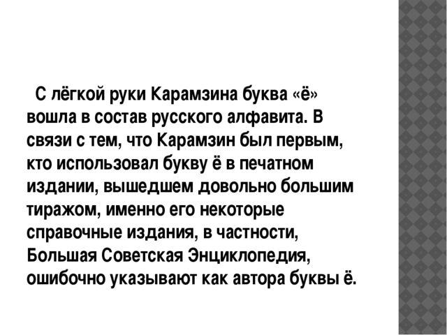 С лёгкой руки Карамзина буква «ё» вошла в состав русского алфавита. В связи...