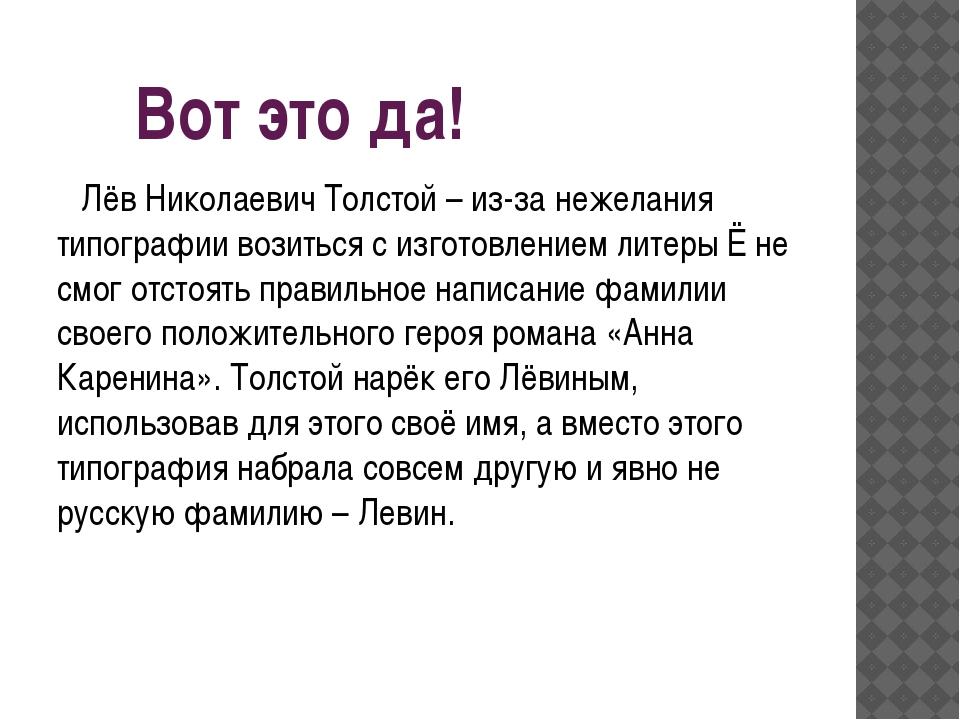 Вот это да! Лёв Николаевич Толстой – из-за нежелания типографии возиться с и...