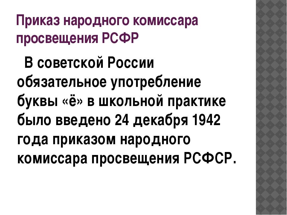 Приказ народного комиссара просвещения РСФР В советской России обязательное у...