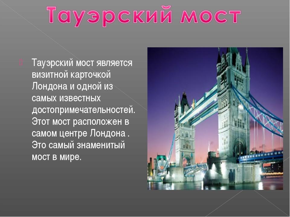 Тауэрский мост является визитной карточкой Лондона и одной из самых известных...