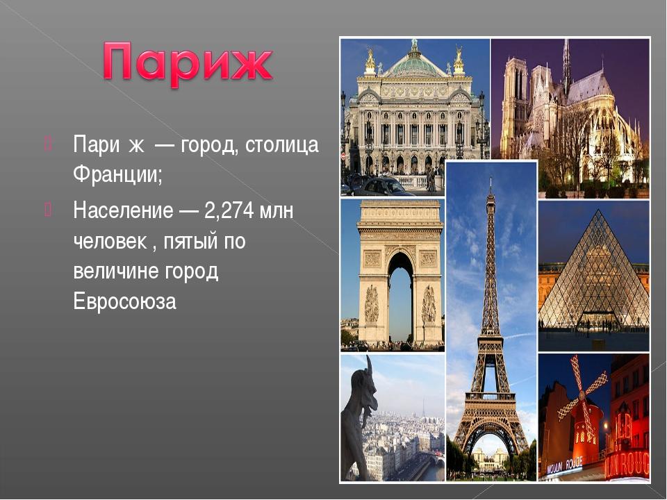 Пари́ж — город, столица Франции; Население — 2,274 млн человек , пятый по вел...