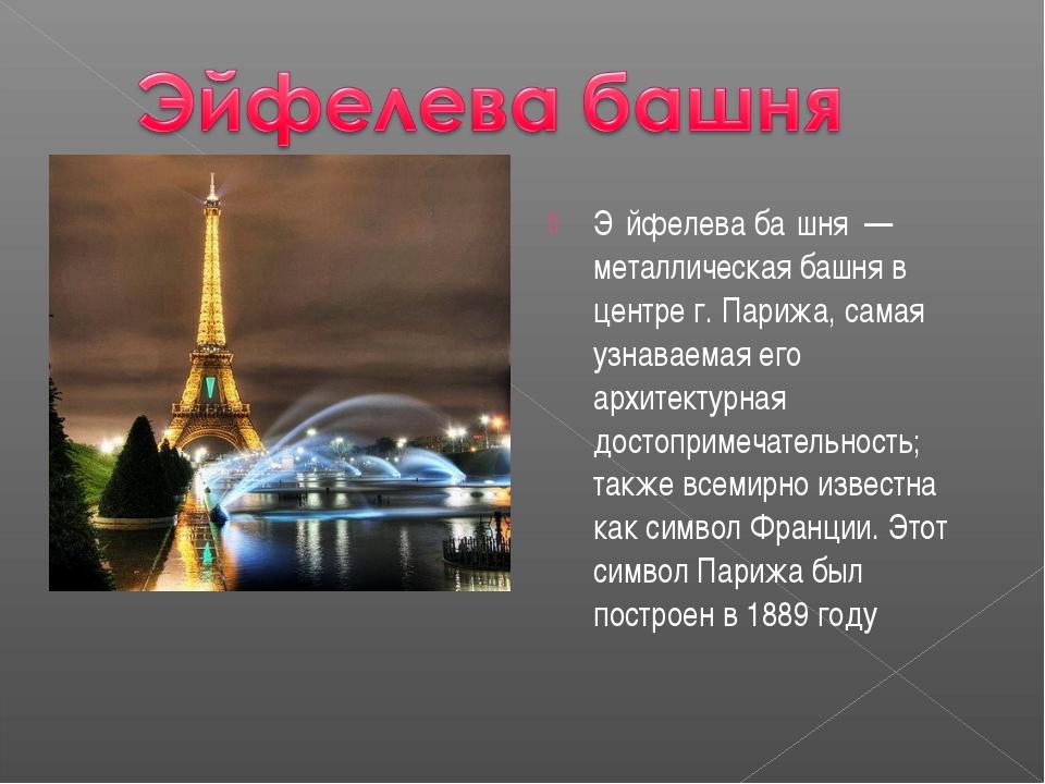 Э́йфелева ба́шня — металлическая башня в центре г. Парижа, самая узнаваемая е...