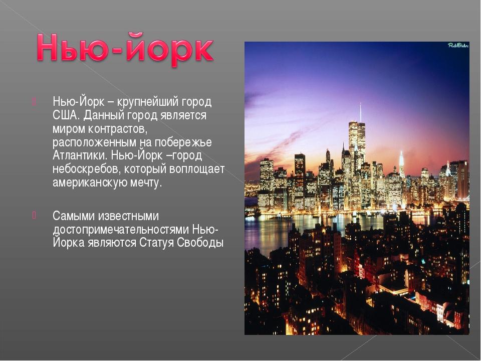 Нью-Йорк – крупнейший город США. Данный город является миром контрастов, расп...