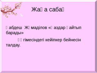 Жаңа сабақ Қабдеш Жұмаділов «Қаздар қайтып барады» әңгімесіндегі кейіпкер бей