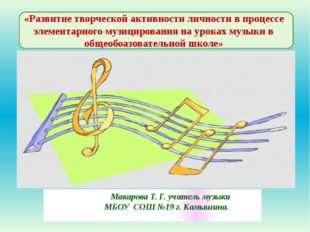 «Развитие творческой активности личности в процессе элементарного музицирова