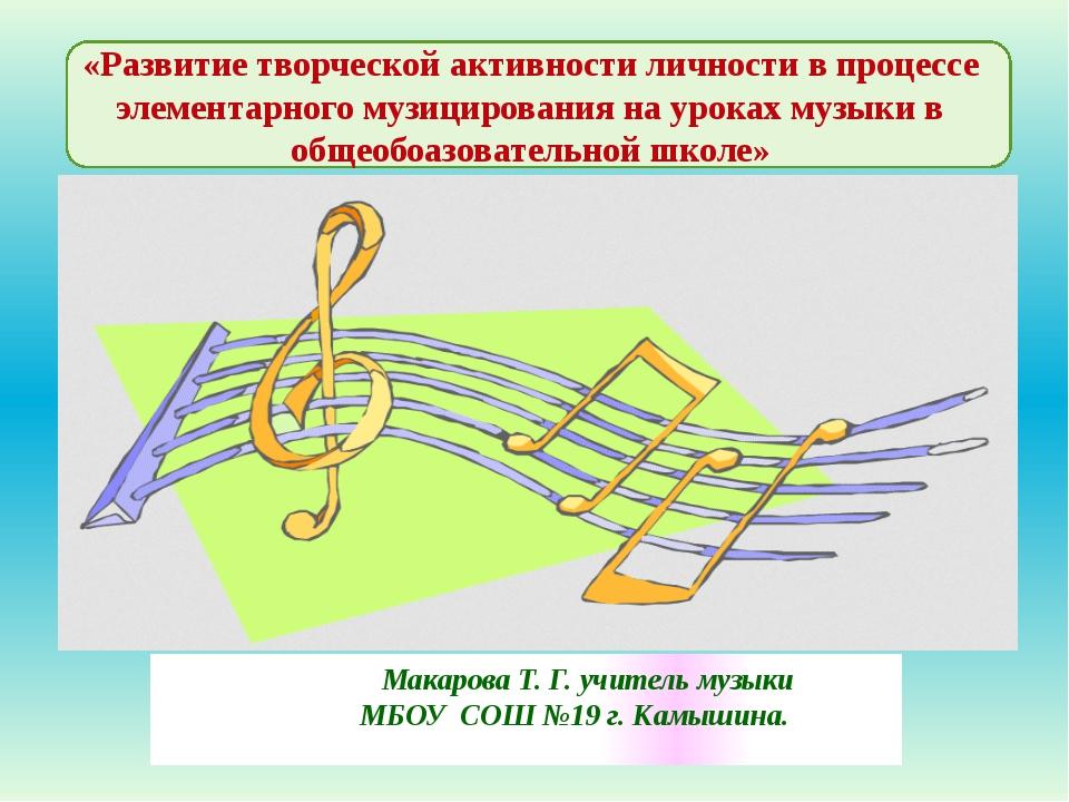 «Развитие творческой активности личности в процессе элементарного музицирова...
