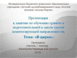 Проводила: учитель – логопед Васильева Надежда Викторовна 2014г. Муниципально