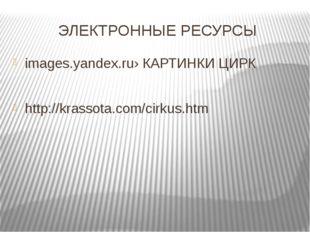 ЭЛЕКТРОННЫЕ РЕСУРСЫ images.yandex.ru› КАРТИНКИ ЦИРК http://krassota.com/cirku