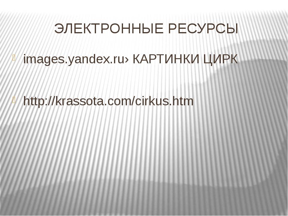 ЭЛЕКТРОННЫЕ РЕСУРСЫ images.yandex.ru› КАРТИНКИ ЦИРК http://krassota.com/cirku...