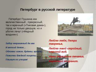 Петербург в русской литературе Петербург Гоголя – город социальных контрастов
