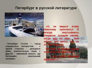 Петербург в русской литературе Петербург Некрасова – это и парадные подъезды